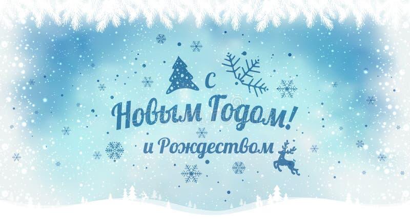 Tekst in Rus: Gelukkige Nieuwe jaar en Kerstmis Russische taal stock illustratie
