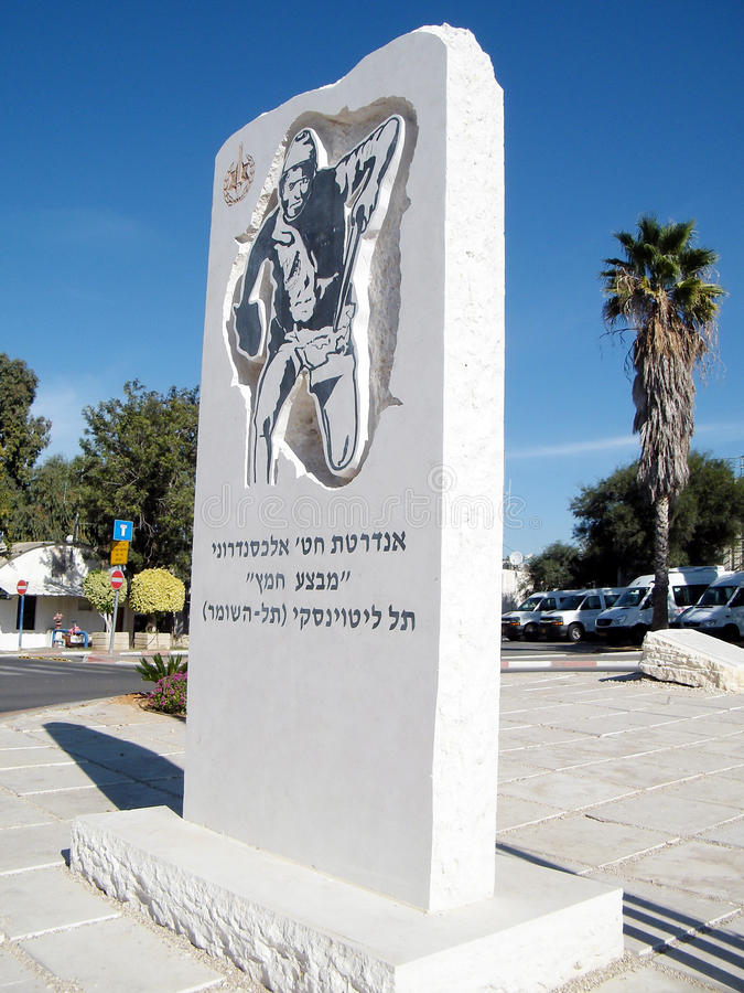 Tel Hashomer Alexandroni旅团纪念品2010年 免版税库存照片