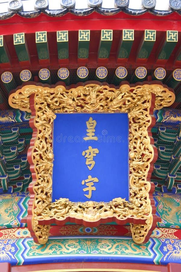 Tempel van Hemel royalty-vrije stock fotografie