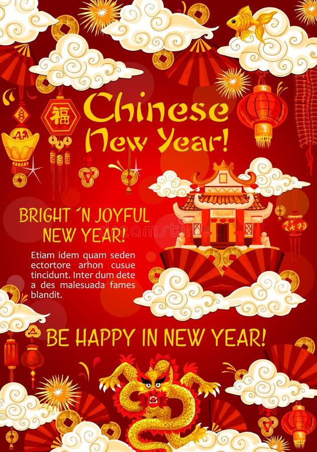 Tempio festivo per la cartolina d'auguri cinese del nuovo anno illustrazione vettoriale