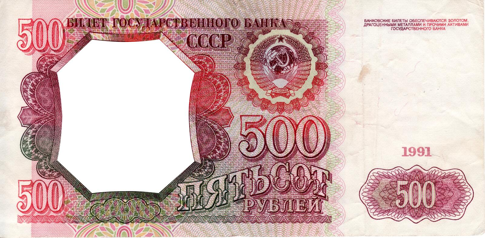 Template frame design banknote 500 rubles stock image image download template frame design banknote 500 rubles stock image image 85244913 pronofoot35fo Choice Image