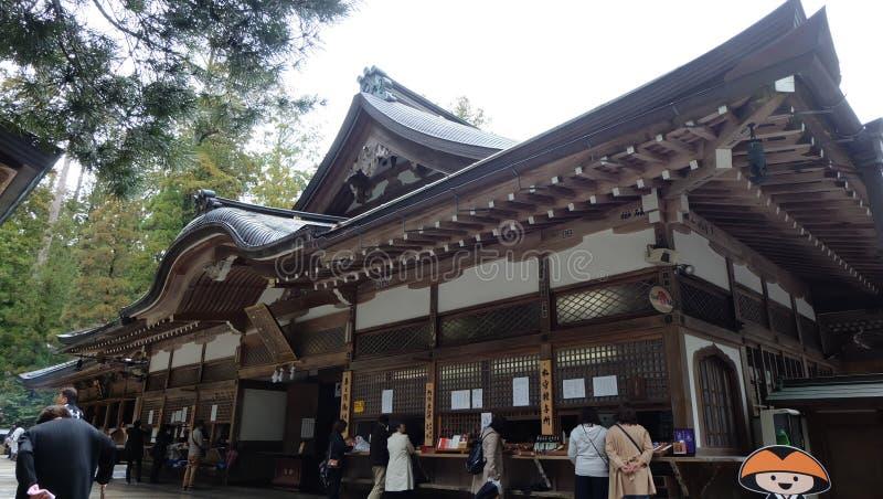 Temple de Kongobuji chez Koyasan images libres de droits