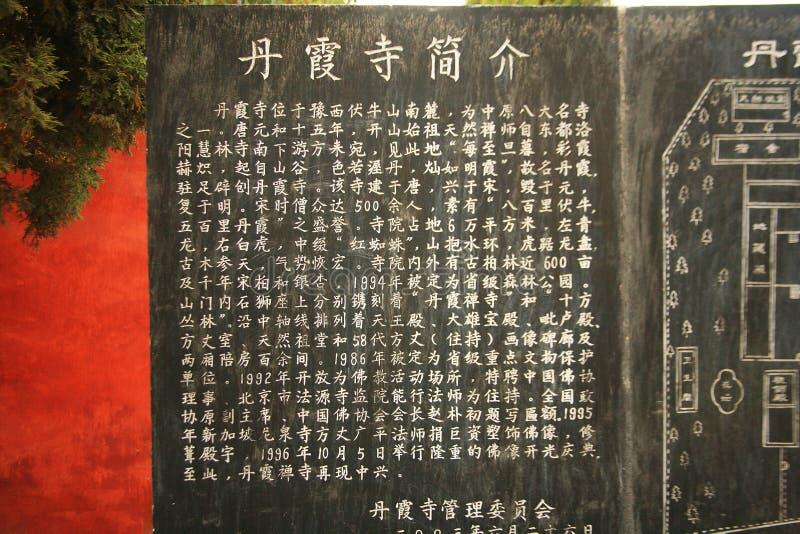 Templo de Danxia en Nanyang fotos de archivo