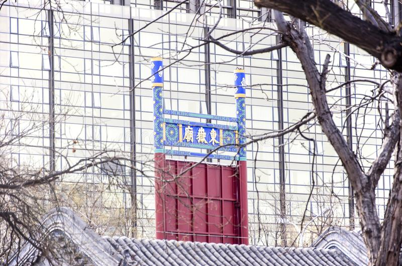 Templo de Dongyue e arquitetura moderna fotos de stock
