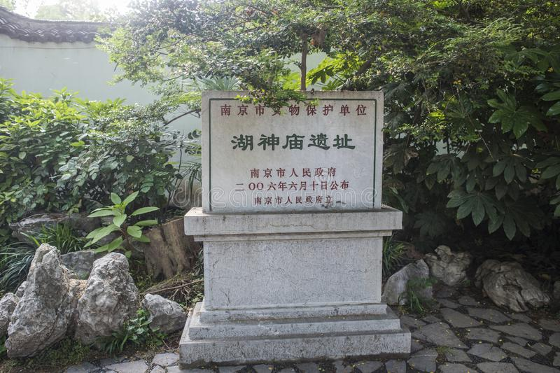 Templo del lago en el parque del lago Xuanwu, Nanjing fotos de archivo libres de regalías