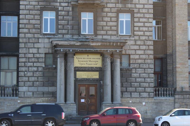 Templo em nome do ícone da mãe do deus das três alegrias em St Petersburg imagem de stock royalty free