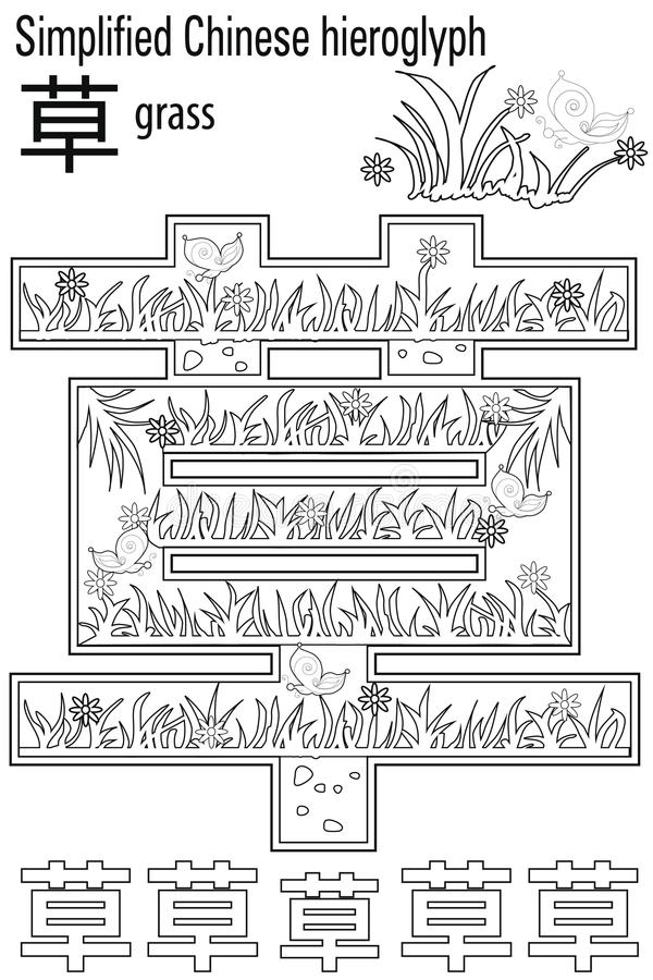 Terapia da cor livro para colorir do Anti-esforço Grama do hieróglifo Aprenda o chinês ilustração stock