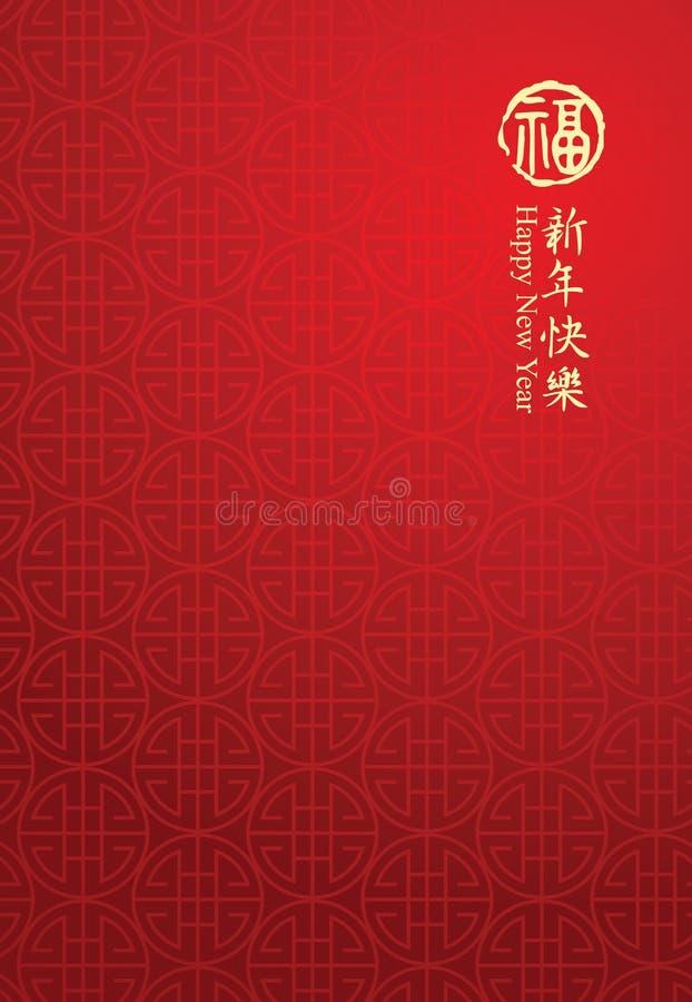 Teste padrão chinês clássico ilustração stock