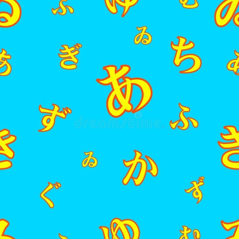 Teste padrão sem emenda do syllabary dos Hiragana, VETOR ilustração royalty free
