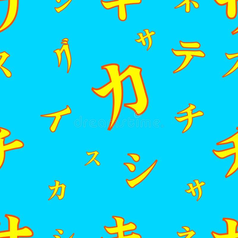 Teste padrão sem emenda do syllabary dos Katakana, VETOR ilustração royalty free