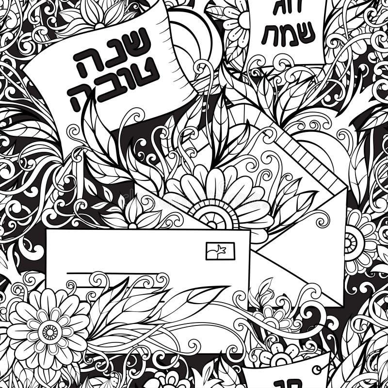 Teste padr?o sem emenda judaico do ano novo de Rosh Hashanah ilustração do vetor