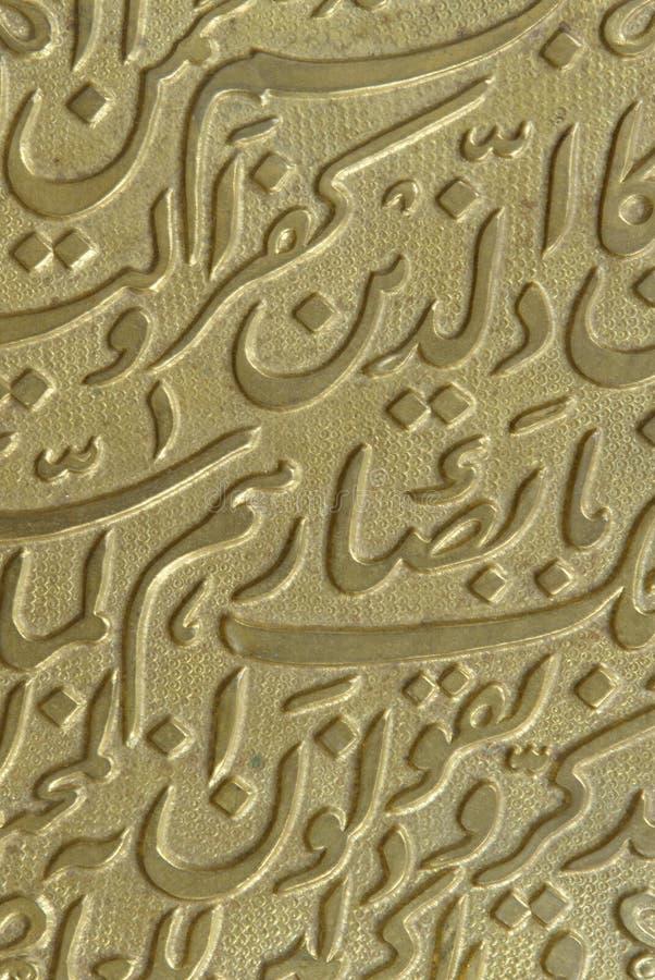 Testimonio de Koran foto de archivo