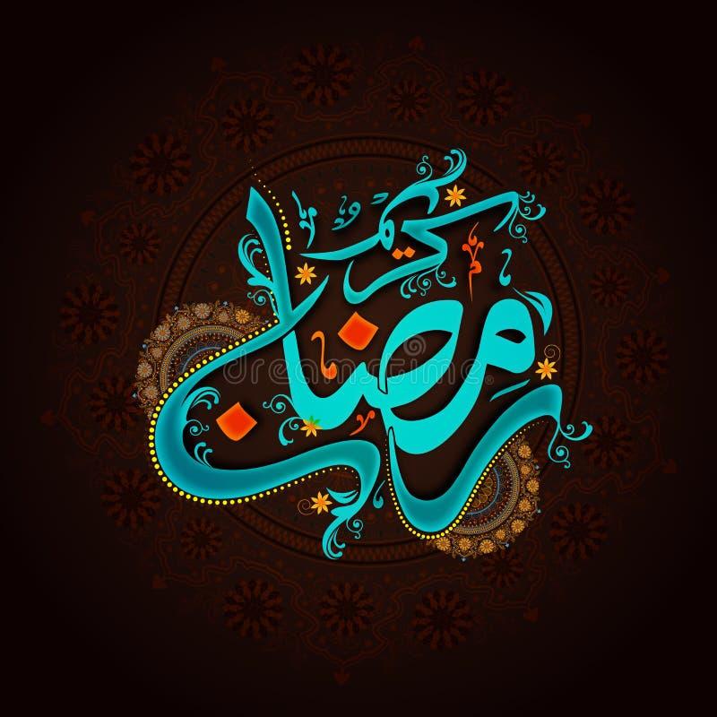 Testo arabo di calligrafia per la celebrazione di Ramadan Kareem illustrazione vettoriale
