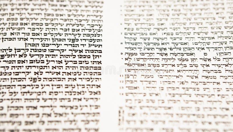 Testo biblico ebraico con il fuoco selettivo fotografia stock
