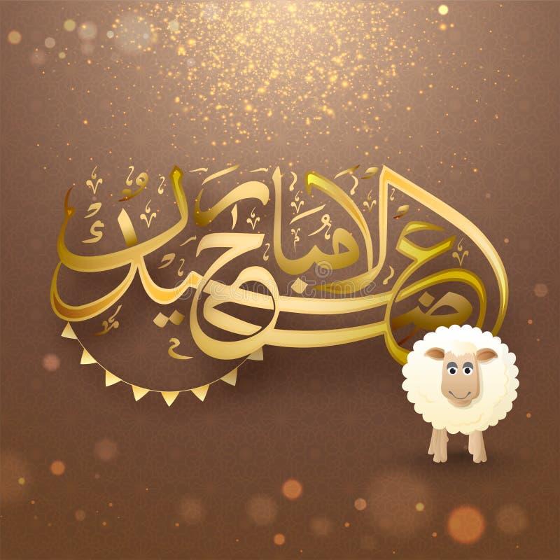 Testo dorato brillante Eid Al Adha sul backgrou senza cuciture di marrone del modello royalty illustrazione gratis