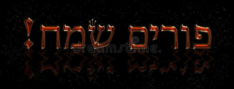"""Testo ebraico metallico decorativo originale """"Purim Samech """"dell'illustrazione immagini stock"""