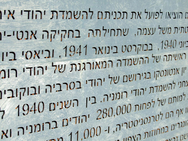 Testo ebreo fotografie stock