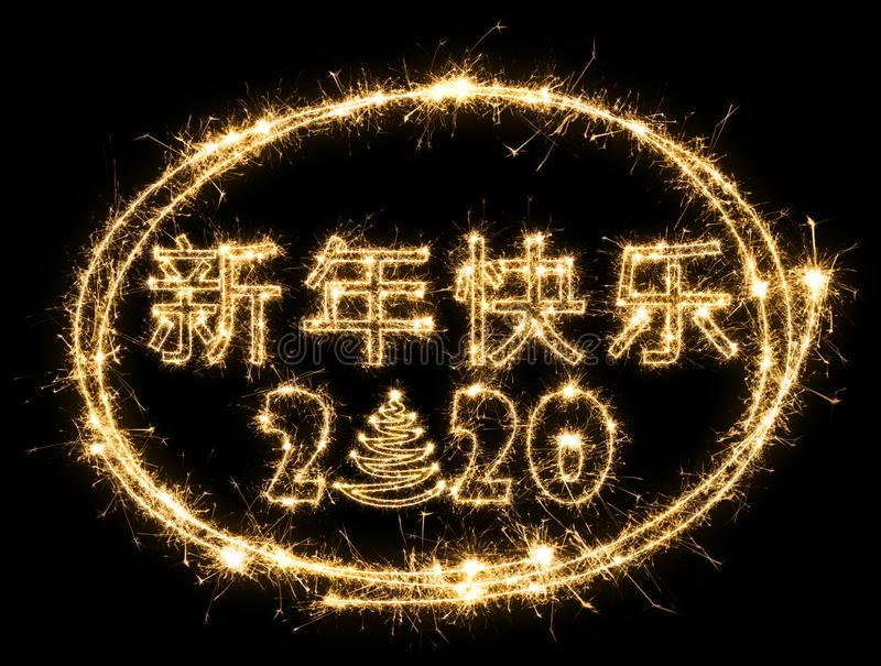Text on Chinese, hieroglyph translation Happy New Year . With number 2020 and Christmas tree inside the frame . Hand lettering stock images