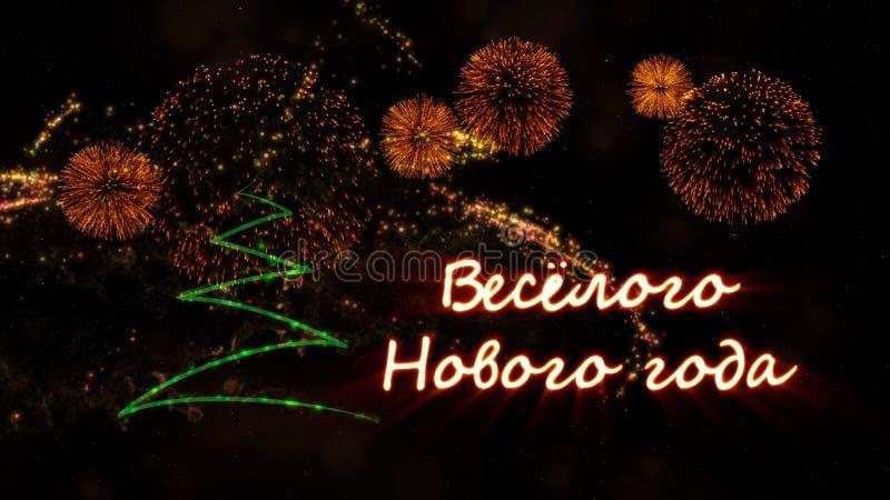 Text för det lyckliga nya året i ryss över sörjer trädet och fyrverkerier royaltyfri fotografi