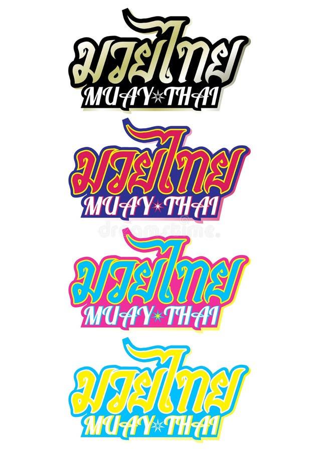 Text för Muay thailändsk populär thailändsk boxningstil, stilsort, grafisk vektor Muay thailändsk härlig vektorlogo stock illustrationer