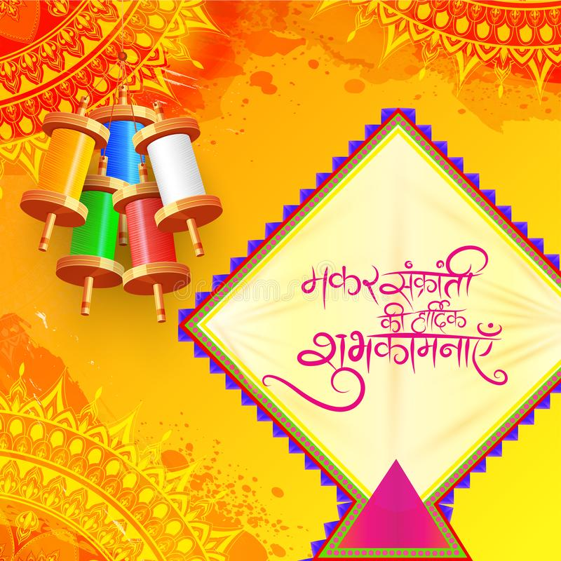 Text Happy Makar Sankranti in hindi language with illustration of colorful string spools hang on floral design decorated. Background. Can be used as greeting royalty free illustration