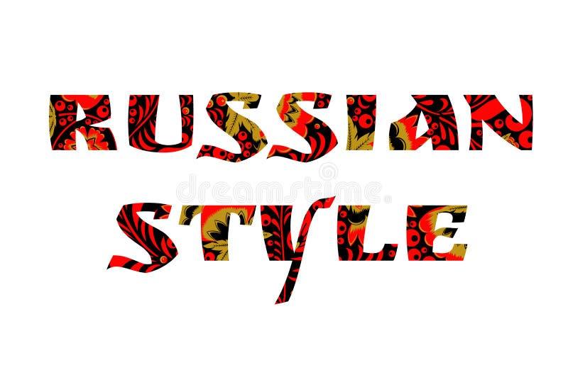 Text med etnisk hohlomastil för ryss vektor illustrationer