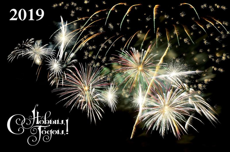 Text in Russian Happy new year 2019 and fireworks stock photo