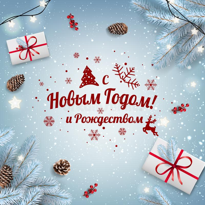 Text in Russian language Happy New year and Merry Christmas. Creative frame made of Christmas fir branches with gift boxes. Garland of light, pine cones on royalty free illustration