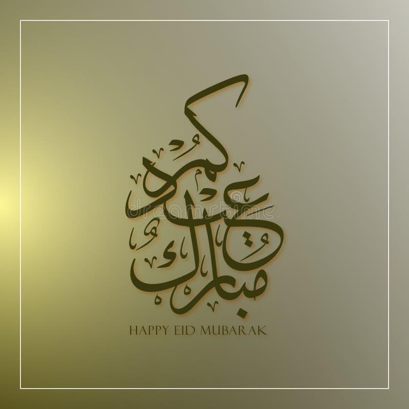 Texte arabe de calligraphie d'Eid Mubarak pour la carte de voeux photographie stock libre de droits