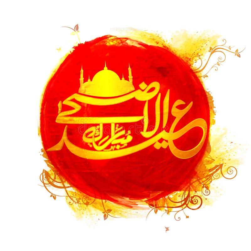 Texte arabe de calligraphie pour la célébration d'Eid al-Adha illustration de vecteur