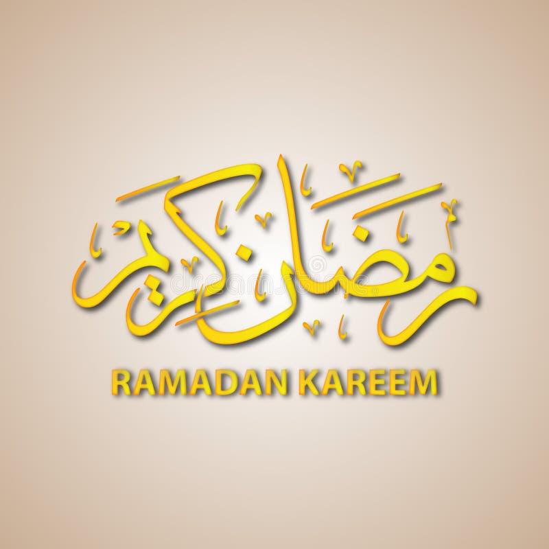 Texte arabe de calligraphie de Ramadan Kareem photos libres de droits