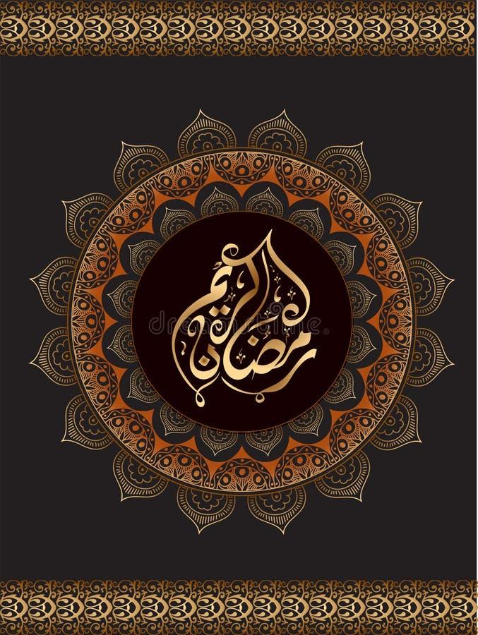 Texte arabe Ramadan Kareem de calligraphie sur le backg décoré floral illustration stock