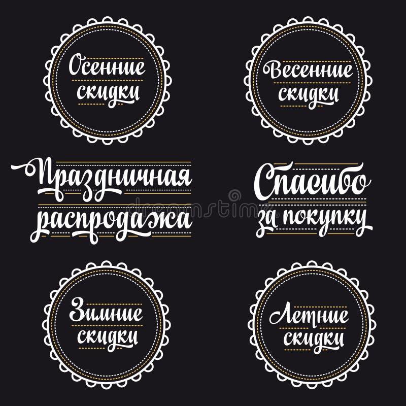 Texte au détail russe Lettrage, calligraphie cyrillien illustration stock