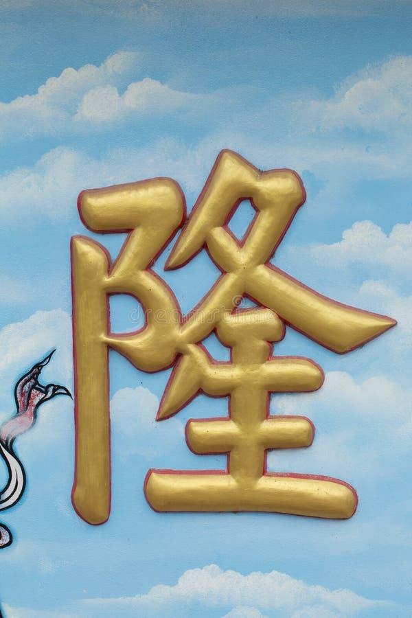 Download Texte Chinois Appelé Les Riches Moyens De GUI Photo stock - Image du texture, culture: 45372266