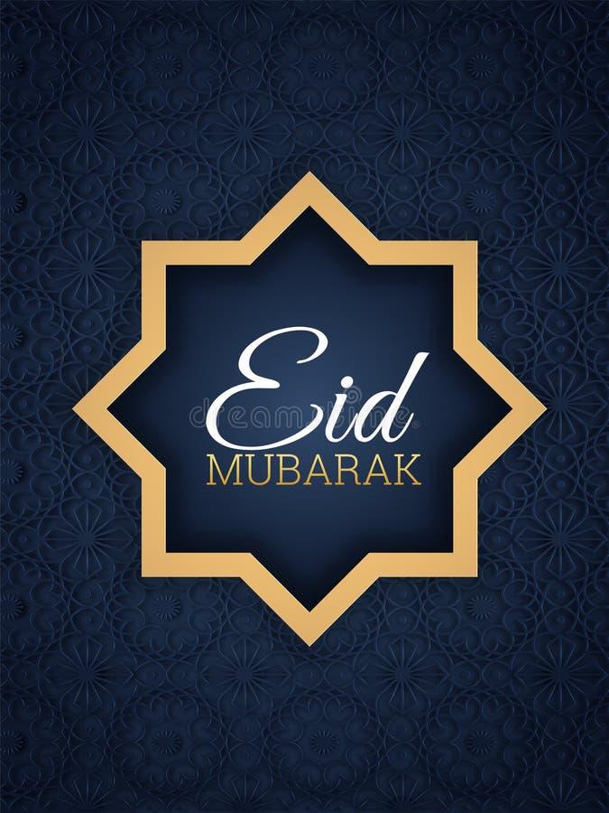 Texte d'Eid Mubarak sur l'autocollant et le fond arabe de modèle illustration stock