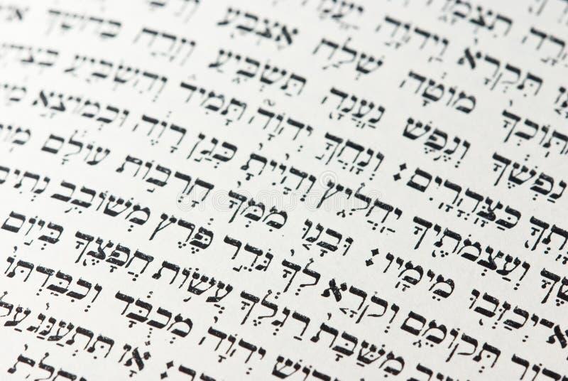 Texte hébreu image stock