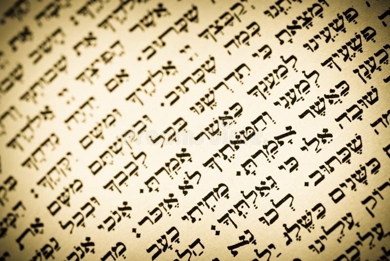 Texte hébreu photo libre de droits