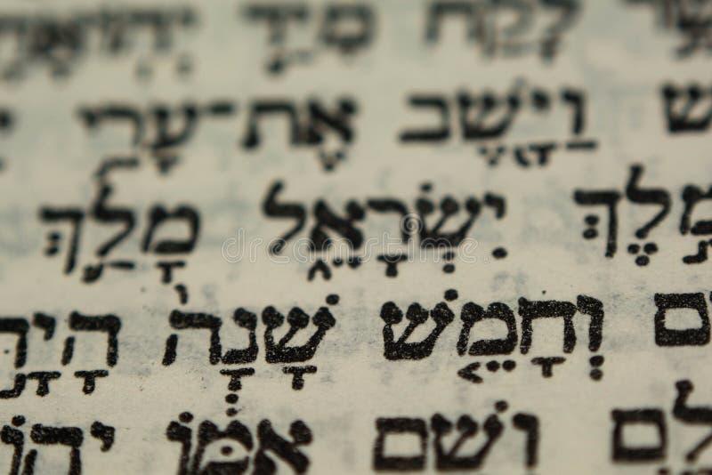 Texte hébreu en bible images libres de droits