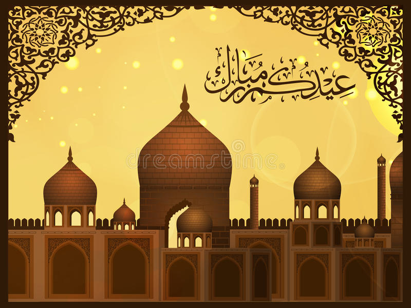 Texte islamique arabe de Mubarak d'eid de calligraphie illustration stock