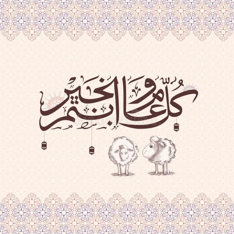 Texto caligráfico árabe Eid al-Adha, festival islâmico do sacrif ilustração do vetor