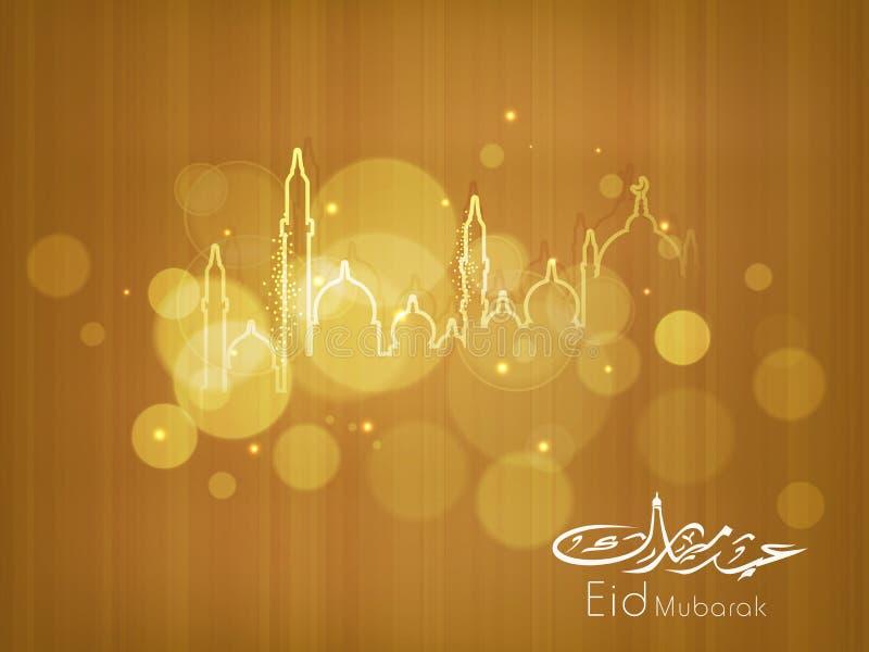 Texto caligráfico islâmico árabe Eid Mubarak no fundo marrom. ilustração royalty free