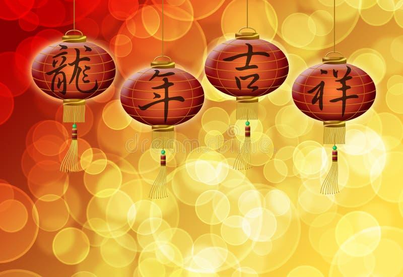 Texto chinês da boa sorte do dragão do ano novo em lanternas ilustração stock