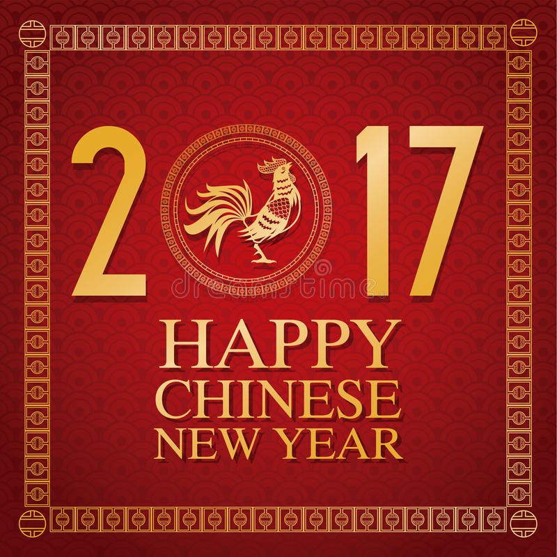 texto criativo chinês do ouro do cartão do ano novo 2017 ilustração royalty free