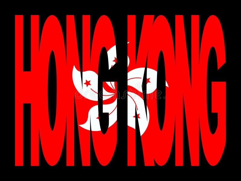 Texto de Hong Kong com bandeira ilustração stock