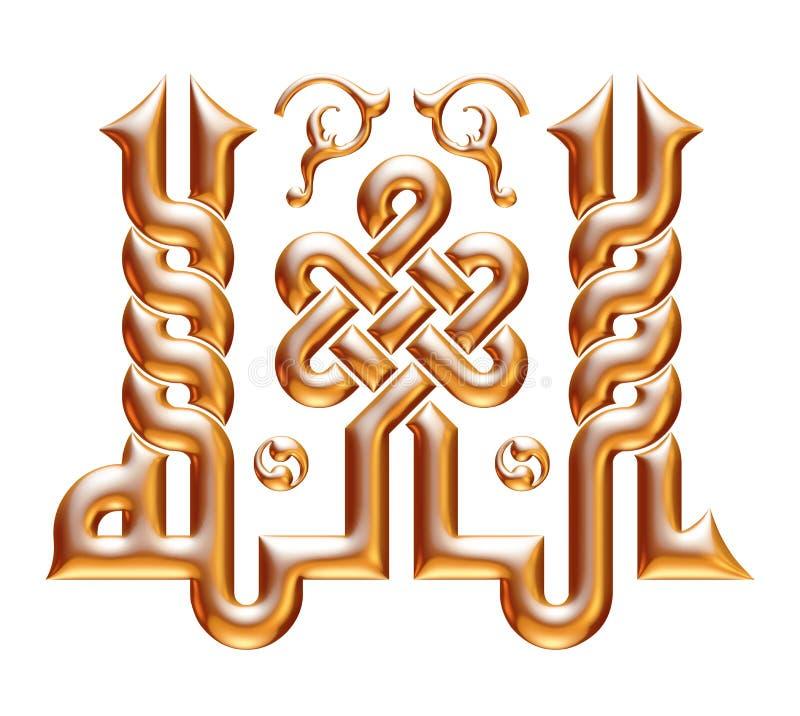 Texto de oro árabe de Bismillah (en nombre de dios) en blanco aislado stock de ilustración