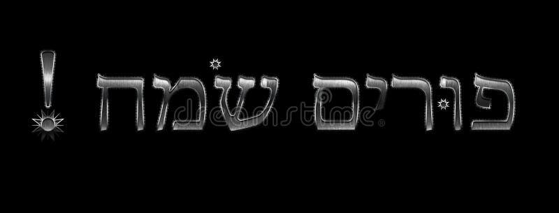 Texto decorativo da ilustração para a celebração judaica Purim ilustração royalty free
