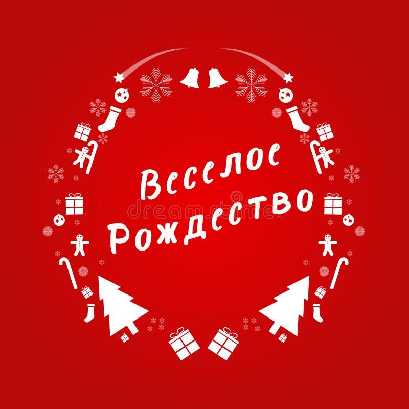 Texto del vector de la Feliz Navidad en ruso Plantilla de la tarjeta del diseño Decoración creativa de los activos de la Navidad  ilustración del vector