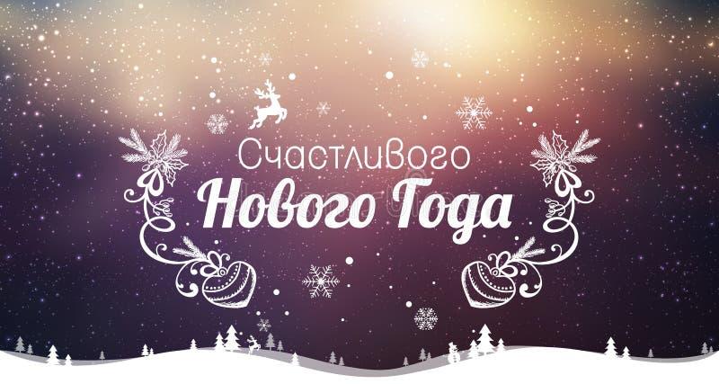 Texto en ruso: Feliz Año Nuevo Lenguaje ruso Tipográfico cirílico en fondo de los días de fiesta con paisaje del invierno ilustración del vector