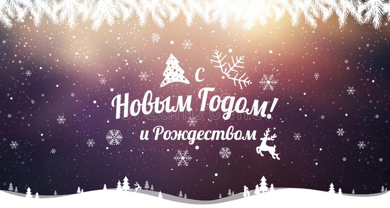 Texto en ruso: Feliz Año Nuevo y la Navidad Lenguaje ruso ilustración del vector