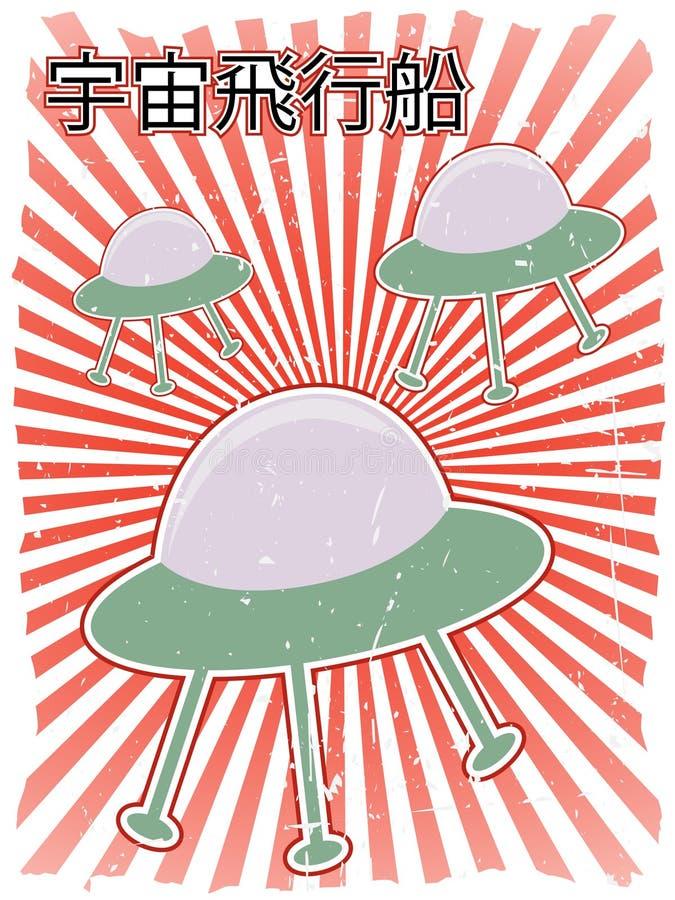 Texto extrangeiro do japonês de UFOs do estilo do poster do B-Filme ilustração do vetor